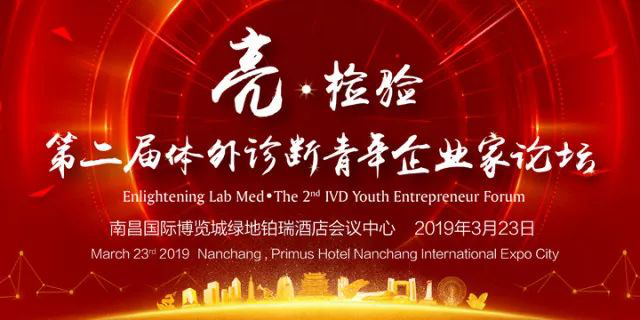 生命互联亮相第二届体外诊断青年企业家论坛